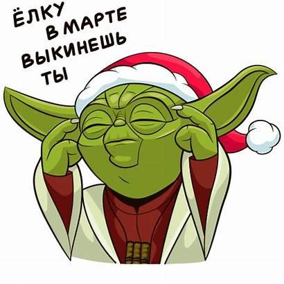 Yoda Stickers Holiday Vk Sticker Master