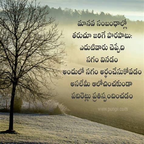 nice telugu quotes  beautiful images  wishes