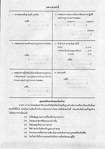 How to get thai driver license for Documents required for driving license