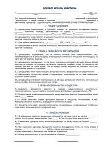 Договор аренды квартиры государственная регистрация
