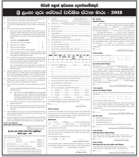 annual teacher transfer provincial department