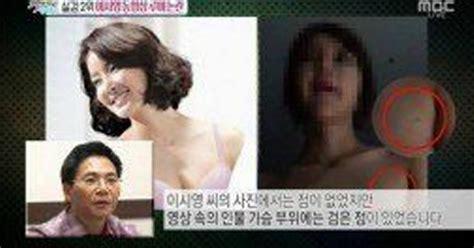 Korean Actress Sex Tape Leaked Koreaboo