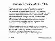 служебная записка об оплате переработки