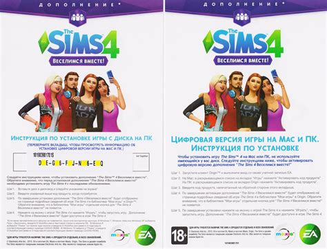 The Sims 4 Product Keys