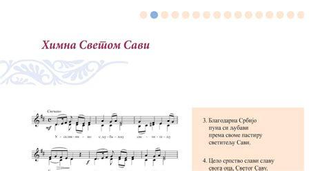 Himna Sv. Savi.pdf | DocDroid
