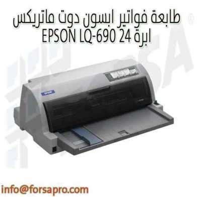 طابعة فواتير ابسون دوت ماتريكس EPSON LQ-690 ٢٤ ابرة   KSA ...