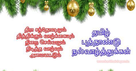 hppy new year 2018 kavithai tamil new year kavithai images tamil kavithai