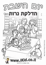צ�יעה ירושלים ש�ת Coloring Shabbat Pages Jewish Google Hanukkah ציור Crafts Sheets Shalom Pesquisa Hebrew Worksheets Boys Colouring Il Bible sketch template
