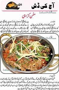 Mutton Karahi Urdu Recipe