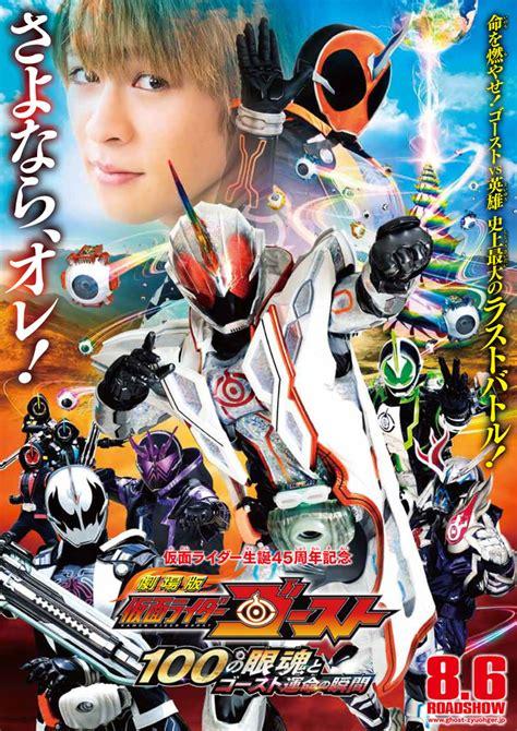 batch anime rakudai kishi no cavalry kamen rider ghost the subtitle indonesia aninesia