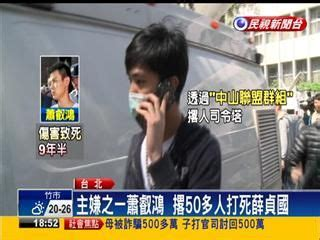Manage your video collection and share your thoughts. 殺警案 劉芯彤判9年 許淳凱被判13年最重 - Yahoo奇摩新聞