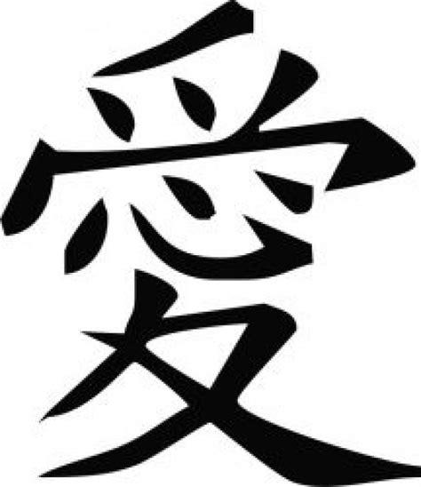 Signe Chinois Amour  Encre & Lumière