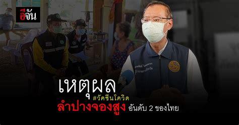 วิธีลงทะเบียน ฉีดวัคซีนโควิด19 ค่ายมือถือ dtac นี้สำหรับผู้ลงทะเบียนจองคิวจะได้ฉีดที่สถานีกลางบาง. พ่อเมืองลำปางตอบชัด ทำไมลำปาง จองฉีดวัคซีนโควิดสูงเป็นอันดับ 2 ของไทย