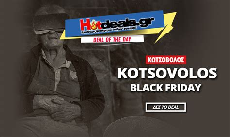 black friday table deals 2017 black friday kotsovolos 2017 προσφορές και εκπτώσεις