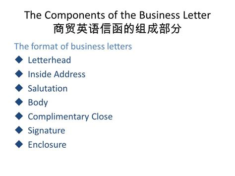 The Components Of The Business Letter 商贸英语信函的组成部分 Business Card Titles For Managers Successful Tips Hp Template Download 85mm X 54mm Double Sided Photoshop Typical Thickness Norwex Microsoft Word