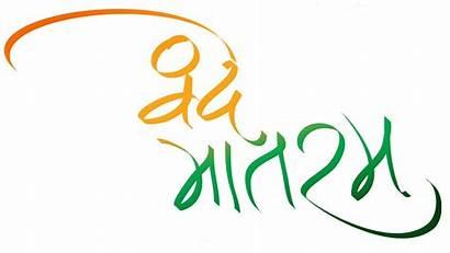 Vande Mataram Song Indian Slogans Matram Hindi
