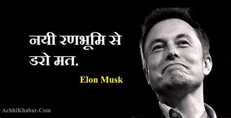 il    elon musk quotes