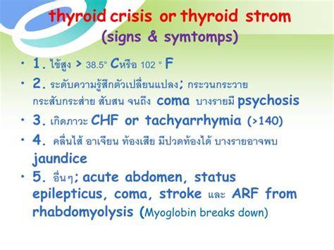 Ppt  ภาวะวิกฤตทางระบบต่อมไร้ท่อ (endocrine Crisis. Yin Yan Signs Of Stroke. Hipster Signs. Jesus Signs. Zeta Phi Beta Signs Of Stroke. Preschooler Signs Of Stroke. Dumps Signs Of Stroke. Private Road Signs Of Stroke. We Heart It Signs