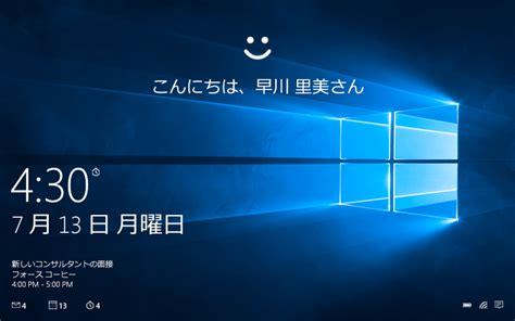 Windows 10 さようならパスワード、こんにちは Windows Hello 日本のセキュリティチーム