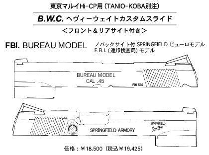 bureau du fbi b w c 製品紹介 hi capa5 1 fbi bureau model