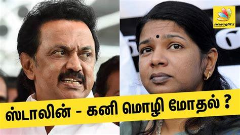 Stalin & Kanimozhi in a fight? | DMK Latest Tamil Nadu ...