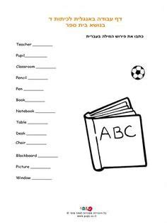english images english kids word search