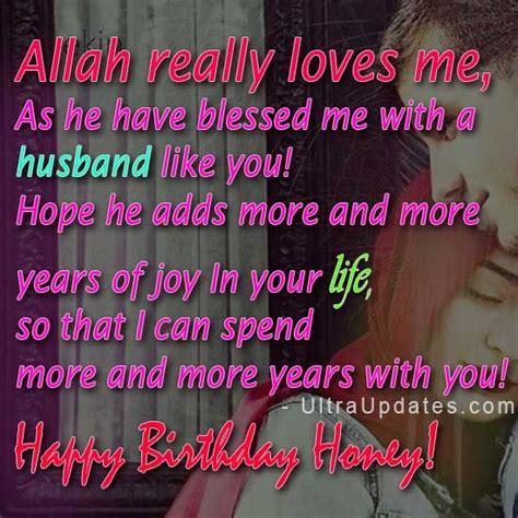 islamic birthday wishes  husband love islamic