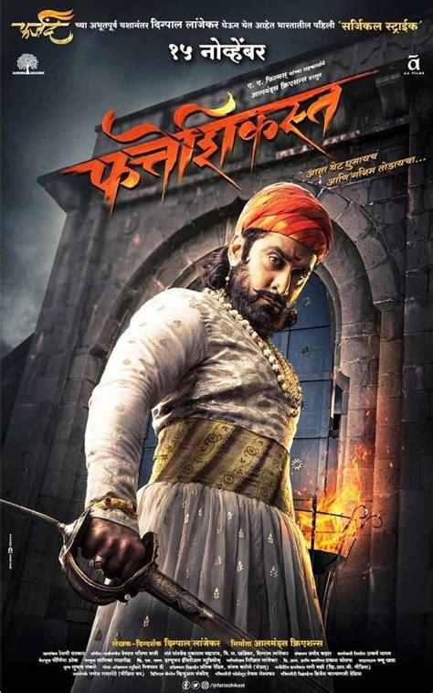 fatteshikast marathi  starcast trailer song wiki