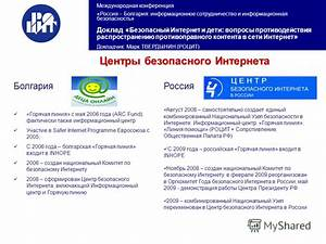 болгария доклад