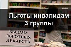 инвалидность 3 группы перечень заболеваний украина