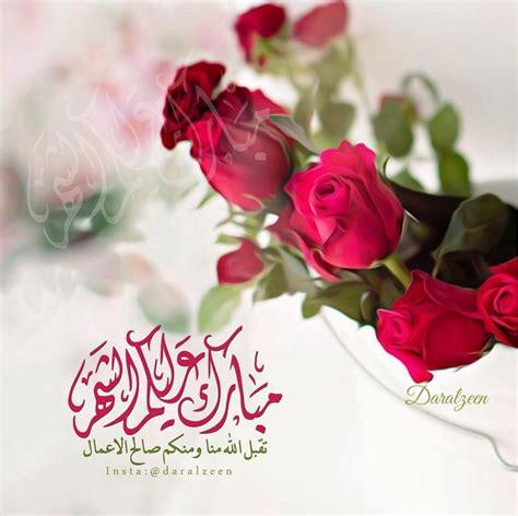 mbark aalykm alshhr ramadan images eid card designs ramadan