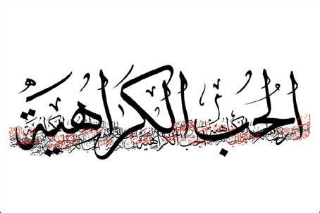 art arabic calligraphy