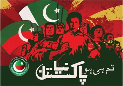 naya pakistan song atta ullah evolvestar search naya pakistan pti song  atta ullah