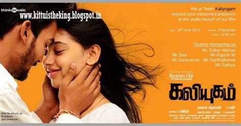 telugu hot love songs mp3 kaliyugam 2012 tamil mp3 songs free download kittu the