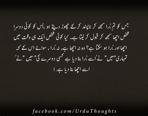 famous urdu quotes images urdu novels  iqtibas urdu