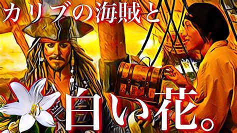 カリブ の 海賊