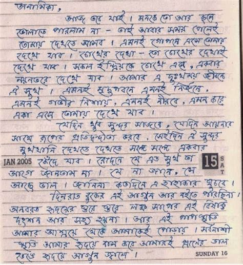 bangla love letter collection im  lonely