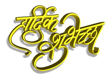 Marathi Text Hardik Shubhechha  Freebek. Responsive Banners. Good Morning Banners. Luxury Stickers. Giveaway Banners. Ergonomics Signs. November 5th Signs Of Stroke. Snowboard Logo. Kobe Bryant Banners