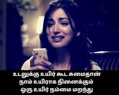 Tamil Failure Quotes