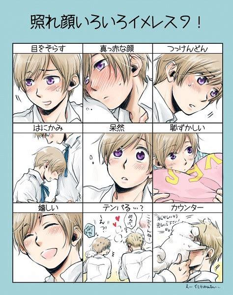 Face Meme Anime Blushing Hetalia