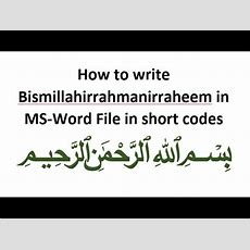How To Write Bismillahirrahmanirraheem In Short Steps Youtube
