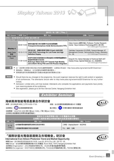 id馥 de d馗o chambre http gogofinder com tw books pida 2 2013 display 台灣平面顯示器展 參展名錄