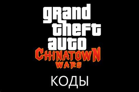 Chinatown Wars для Psp, Nintendo Ds, Pc, Ios