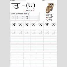 Hindi Alphabet Practice Worksheet  Letter उ Hindi