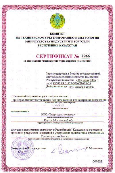 bureau veritas latvia licenses and certificates energodiagnostika