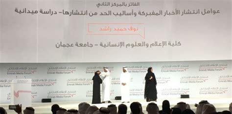 محمد بن راشد يكرم الطالبة نوف حميد من جامعة عجمان الفائزة