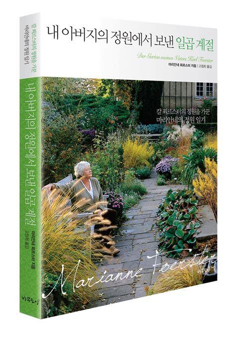 Der Garten Der Ischtar by Wie Karl Foerster Nach Korea Ging