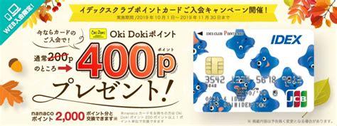 イ デックス クラブ カード