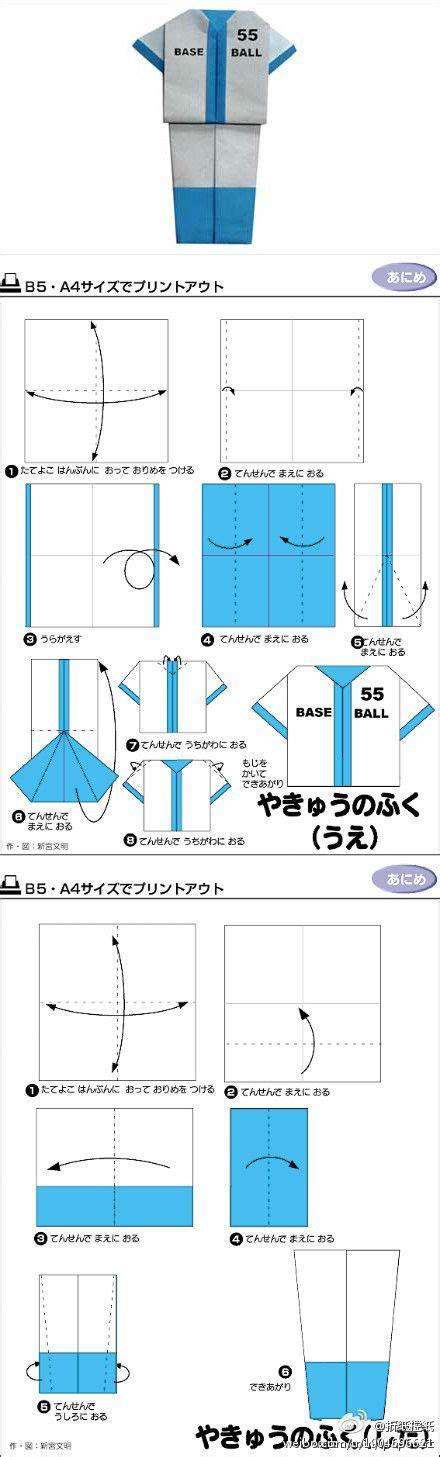 Origami Wardrobe by Origami Baseball Origami Wardrobe