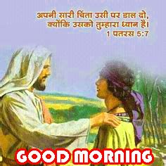 If you decide to be in someone's heart during the whole day, then without any further thinking send them these good morning quotes in hindi everyday and obviously it will make them to remind. 100+ Good Morning Bible Pictures Images Photo With Quotes Free Download - Tab Bytes India